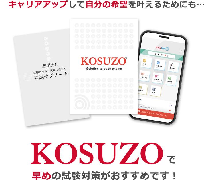 キャリアアップして自分の希望を叶えるためにも… KOSUZO で 早めの試験対策がおすすめです!